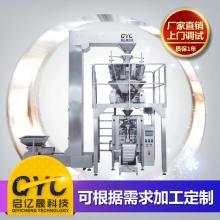 翻领立式组合电子秤自动包装机