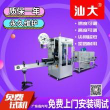 SD-T150全自动套标机